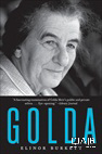 Golda (softcover)