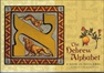 The Hebrew Alphabet Postcard Book
