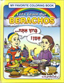 My Favorite Coloring Book: Let's Learn Our Brochos