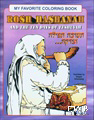 My Favorite Coloring Book: Rosh Hashanah and the Ten Days of Teshuvah