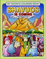 My Favorite Coloring Book: Shavuos is Coming