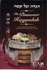 The Passover Haggadah (softcover)