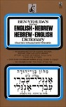 Ben Yehuda English/Hebrew Dictionary