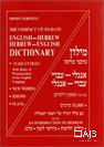 The Compact Up-to-Date Hebrew English Dictionary
