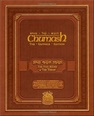 Gutnick Edition All-in One Synagogue Chumash