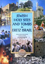 Jewish Holy Sites and Tombs in Eretz Israel