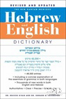 The New Bantam-Megiddo Hebrew/English Dictionary